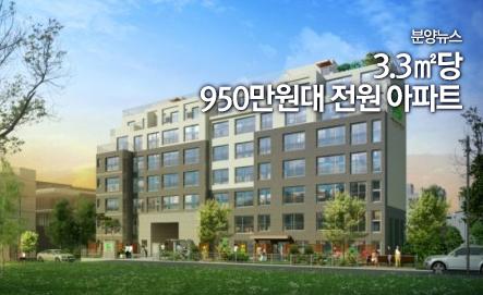 분양가 3.3㎡당 950만원대  서울 도심속 전원 아파트 분양뉴스