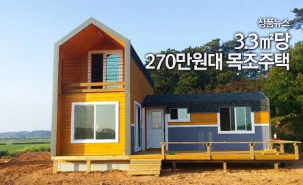 3.3㎡당 270만원대 목조주택